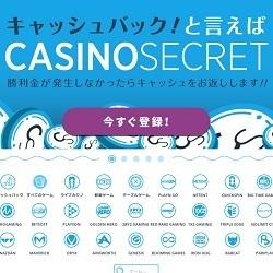 カジノシークレットの特徴