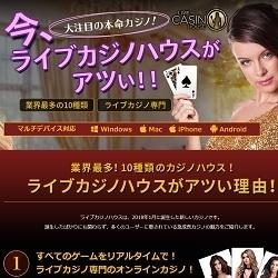 ライブカジノハウス(Live Casino House)入金出金方法