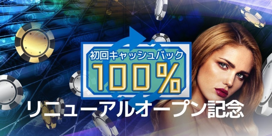 ネットカジノ【ワンダーカジノ】(WONDER CASINO)